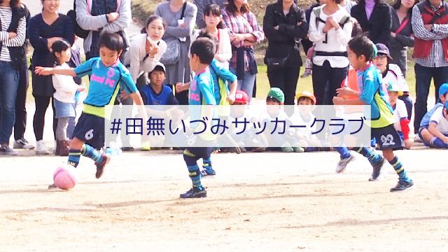 田無いづみサッカークラブ