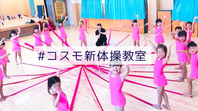 コスモ新体操教室