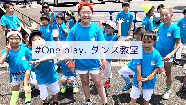 One play. ダンス教室